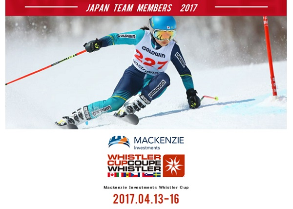 Whistler Cup 2017 スケジュール(予定)